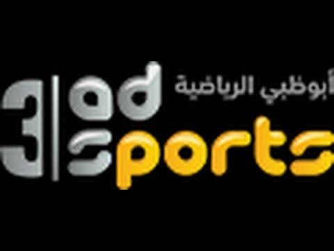 تردد قناة ابو ظبي سبورت 3 عالية الجودة Abu Dhabi Sport 3 Hd على