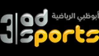 تردد قناة ابو ظبي سبورت 3 عالية الجودة Abu Dhabi Sport 3 HD على نايل سات 2017