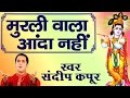 Murali Wala Aanda Nahi || Sandeep Kapur || Popular Shri Krishna Bhajan # Ambey Bhakti