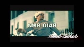 Amr Diab - Te'dar Titkalem عمرو دياب - تقدر تتكلم