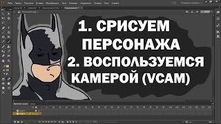 КАК НАЧАТЬ ДЕЛАТЬ МУЛЬТИКИ (камера VCAM в adobe flash pro + как срисовать с картинки)