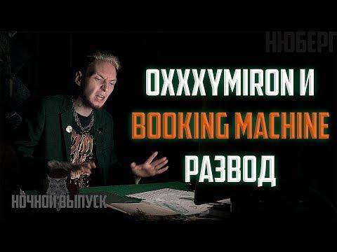 Кому выгоден уход Оксимирона с Booking Machine? НЮБЕРГ про скандал с Oxxxymiron на BM FEST