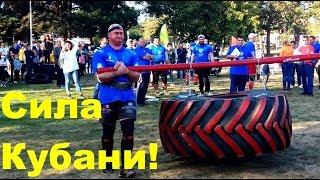 Богатыри в Анапе - картинки с фестиваля силового экстрима ''Сила Кубани''