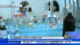 Завод «Биохим» в СКО ждет своих инвесторов