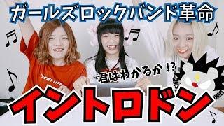 Download 【爆笑】自分たちの曲でイントロドンやったら面白すぎたwww Mp3