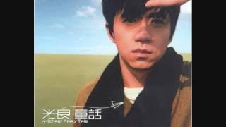 王光良- 童话 tong hua