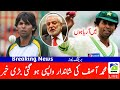 Good News For Muhammad Asif Fans Muhammad Asif is Back In Cricket