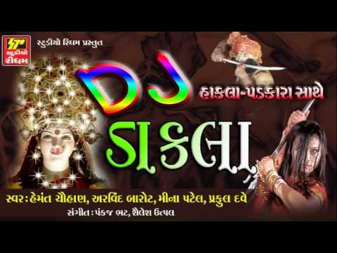 Super Hit Dj Dakla Full Audio Jukebox