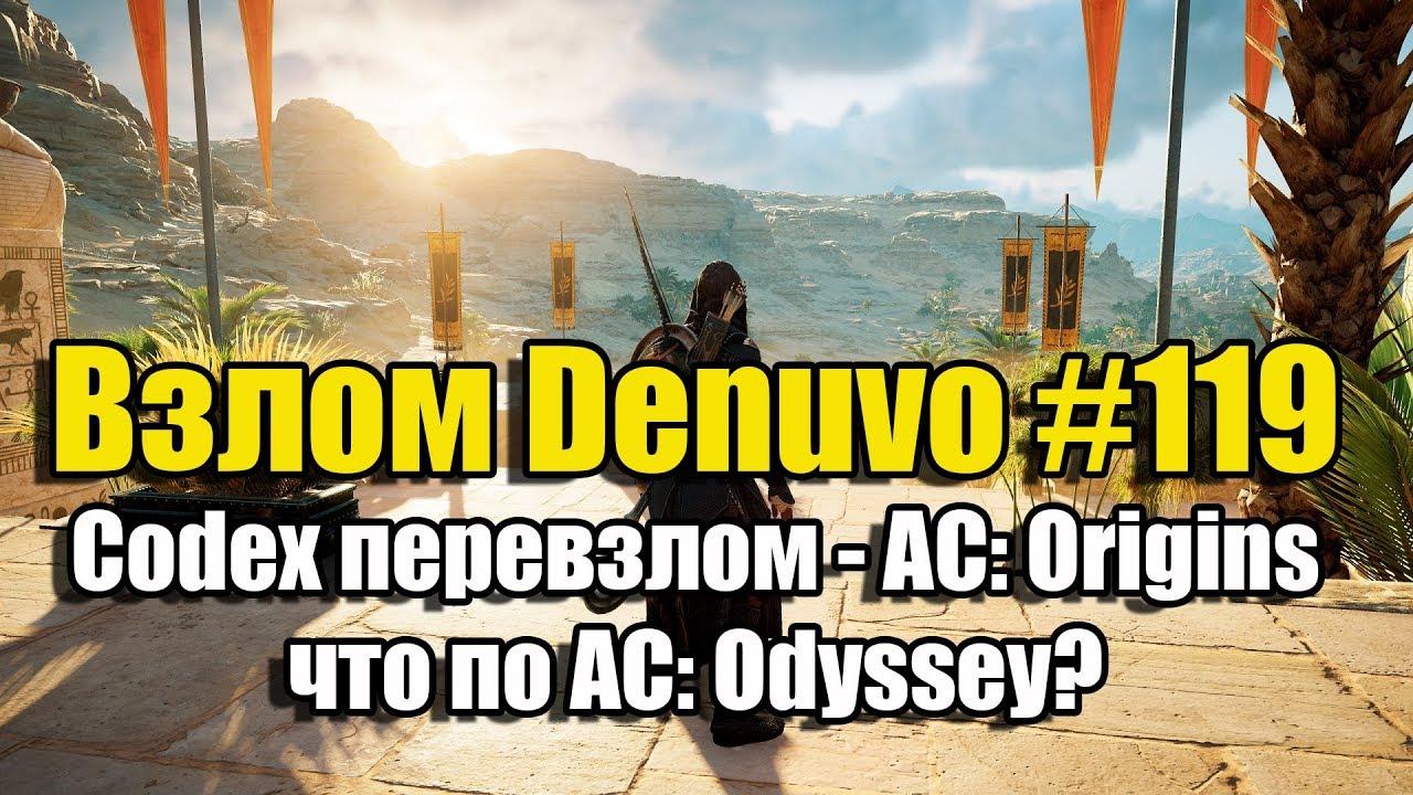 Взлом Denuvo #119 (19 10 18)  Codex перевзлом - AC: Origins, что по АС:  Odyssey?