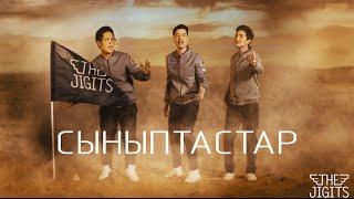 Официальное видео | The Jigits  Сыныптастар |   слушать музыку бесплатно |  новинки
