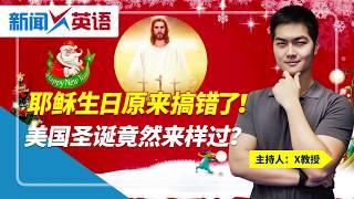耶稣生日原来搞错了!美国圣诞竟然来样过?新闻X英语第16期 2019.12.24