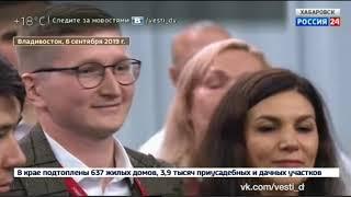 Вести Хабаровск. Интервью с Андреем Белоглазовым и  Людмилой Юдиной