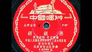 Chinese oldies - song 04 (78 rpm)