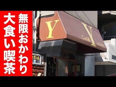 大食いの聖地「喫茶Y」が常識を超える無限おかわりシステムだった。 All you can eat Cafe