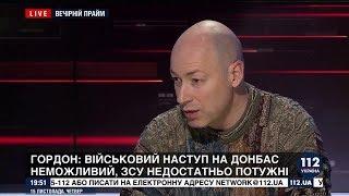 Гордон: Путин всегда терпел поражения в Украине, потому что никогда не понимал нашу ментальность