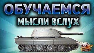 Обучающий стрим World of Tanks - Играю и...