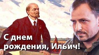 С днем рождения, Ильич!