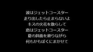 ジェットコースターロマンス(カラオケ)