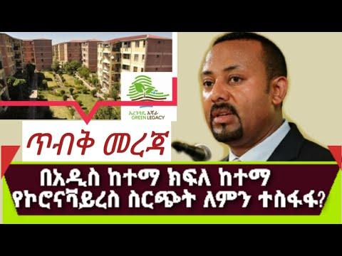 Ethiopia – በአዲስ ከተማ ክ/ከተማ በሽታው የተስፋፋበት ምክንያት ምንድነው?|የዶ/ር አብይ አነጋጋሪ መልእክት| abel birhanu|j tv Ethiopia