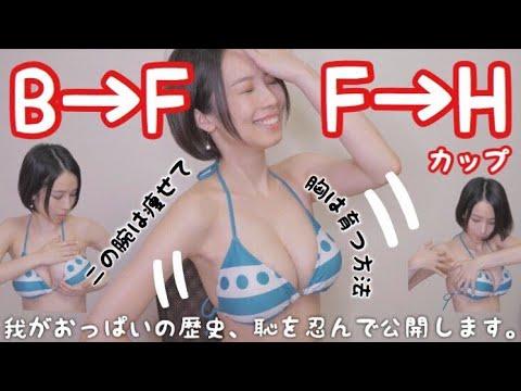 【バストアップ】胸を大きく、二の腕は細くしたい女子へ届け!【ダイエット】