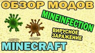 ч.53 - Вирусное заражение (Mineinfection) - Обзор мода для Minecraft
