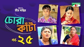 Chora Kata | Episode 25 | Bangla Natok | Mir Sabbir | Moushumi Hamid | A Kho Mo Hasan | Channel i TV