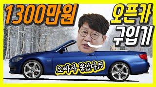 회사 직원용차로 BMW 3시리즈 컨버터블 샀다!…문콕조…