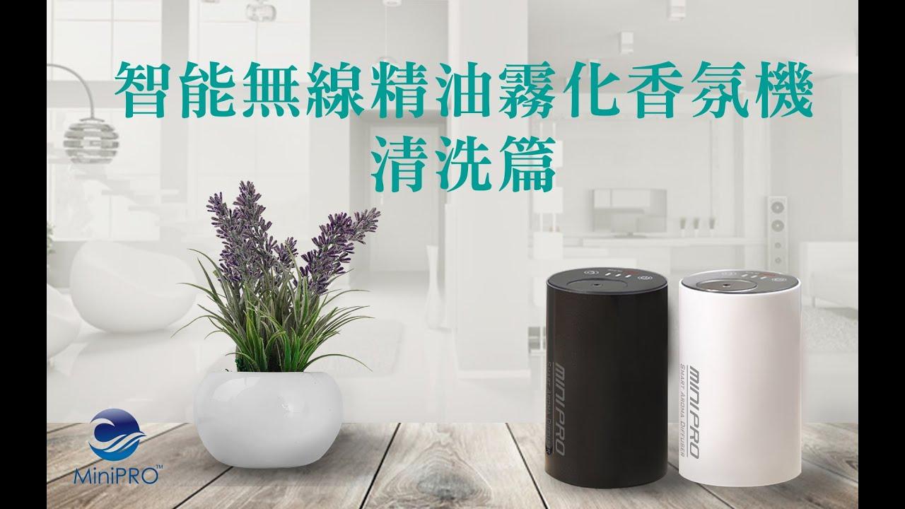 MiniPRO微型電氣大師-智能無線精油霧化香氛機-清洗篇 - YouTube