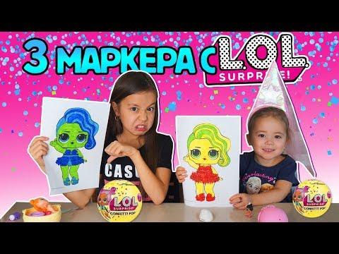 видео: 3 marker challenge with lol surprise ТРИ МАРКЕРА ЧЕЛЛЕНДЖ КУКЛЫ ЛОЛ  confetti pop l.o.l. lol