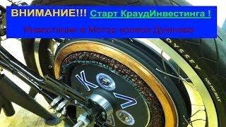 🎥 Старт КраудИнвестинга Инвестиции в Мотор колеса Дуюнова