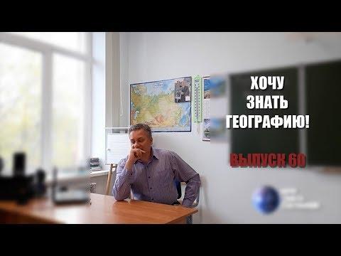 """""""Хочу знать географию!"""" №60 Проект / Как устроена Земля? / ОГЭ. Задание №21"""