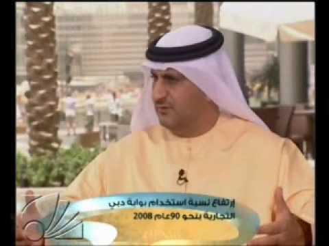About Dubai Trade Portal - Dubai Haza El Sabah Interview