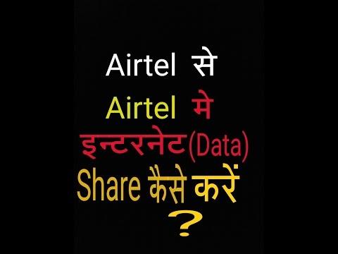 How to Share Airtel to Airtel Internet(इन्टरनेट 3G) thumbnail