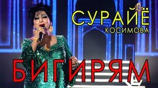 Сурайё Косимова - Бигирям 2018 | Surayo Qosimova - Bigiryam 2018