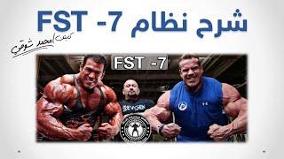 اسطورة التدريب وبناء العضلات FST 7 بالتفصيل