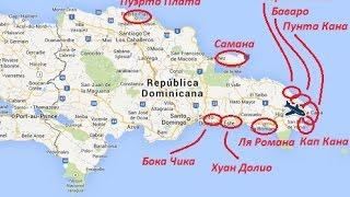 видео карта доминиканы с курортами на русском