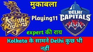 IPL 2020: KKR VS DC playing11 !! KKR VS DC