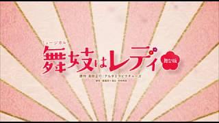 博多座3月公演ミュージカル『舞妓はレディ』◇ 2018年3月4日~3月20日/1...