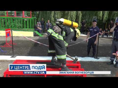 Телеканал C-TV: Змагання вогнебрців