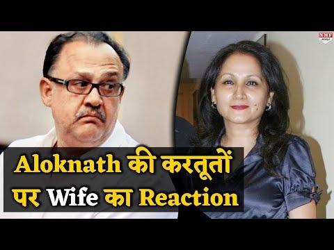 Aloknath की करतूतों पर उनकी Wife ने दे डाला हैरान करने वाला Reaction