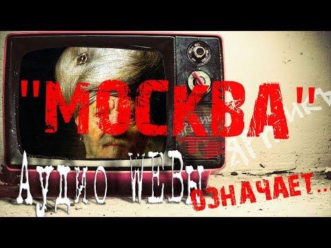 Что означает 'Москва'