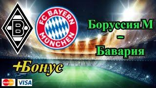 Боруссия М Бавария Германия Бундеслига Прогноз Футбол 13 08 2021
