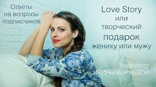 Творческий подарок жениху или мужу. Что подарить? Wedding blog Ирины Корневой. Подготовка к свадьбе