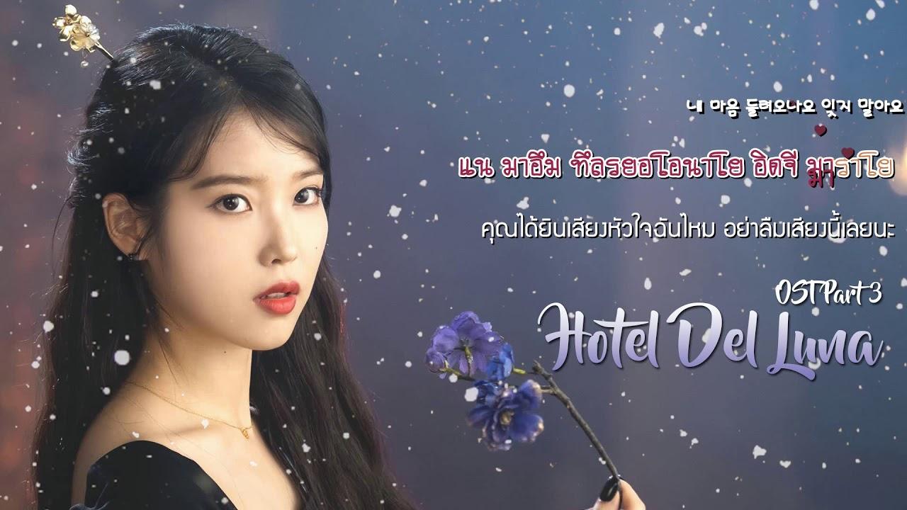 [Karaoke/Thaisub]The Poem(그대라는 시) - Taeyeon | Hotel Del Luna(호텔 델루나) OST Part 3 #1