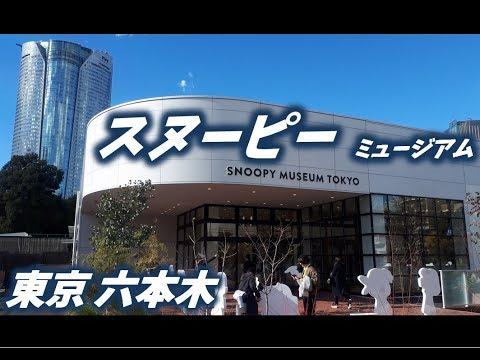 期間限定スヌーピーミュージアム東京TOKYOSNOOPY MUSEUM