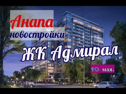 Анапа Новостройки. ЖК Адмирал 10 мая.