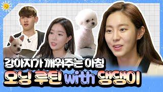 크러쉬X유이X임수향 | 댕댕이와 함께하는 모닝 루틴 | 나혼자산다 #TVPP MBC 200625 방송