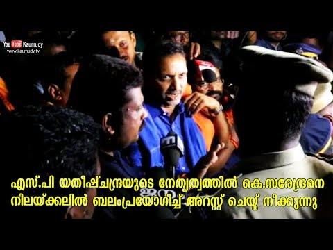 Police forcefully arresting K.Surendran from Nilakkal during his visit to sabarimala | Kaumudy TV
