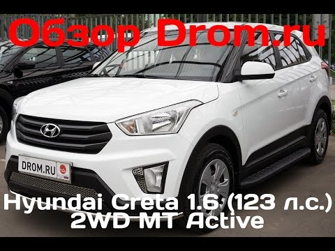 Hyundai Creta 2016 1.6 123 л. с. 2WD MT Active видеообзор