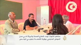معاناة مدن الحوض المنجمي بتونس من التلوث
